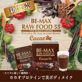 【正規販売店】 BE-MAX RAWFOOD55 CACAO(ローフード55 カカオ)カカオ味のローフードで美ボディメイク