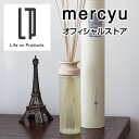 レビュー記載でクーポンプレゼント! リードディフューザー MRU-12 mercyu メルシーユー 公式店 Nordic Collection Des…