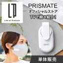 【6月上旬入荷・配送予定分のご予約】マスクエアーファン PR-F064 PRISMATE プリズメイト 公式店 扇風機 白 ホワイト …