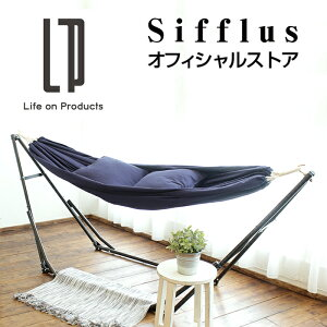 安心の日本ブランド SFF-40 Sifflus(シフラス) 3WAY自立式ポータブルハンモック スタンド&ハンガーロッド 室内 折りたたみ おしゃれ デザイン アウトドア 屋外 キャンプ ハンモックチェア スタ