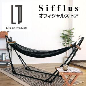 自立式ポータブルハンモック SFF-43 Sifflus(シフラス) 公式店 ハンモック 自立式 チェアー 折りたたみ ハンモックチェア 収納バッグ付き 持ち運び コンパクト マルチ スタンド チェア 椅子 イン
