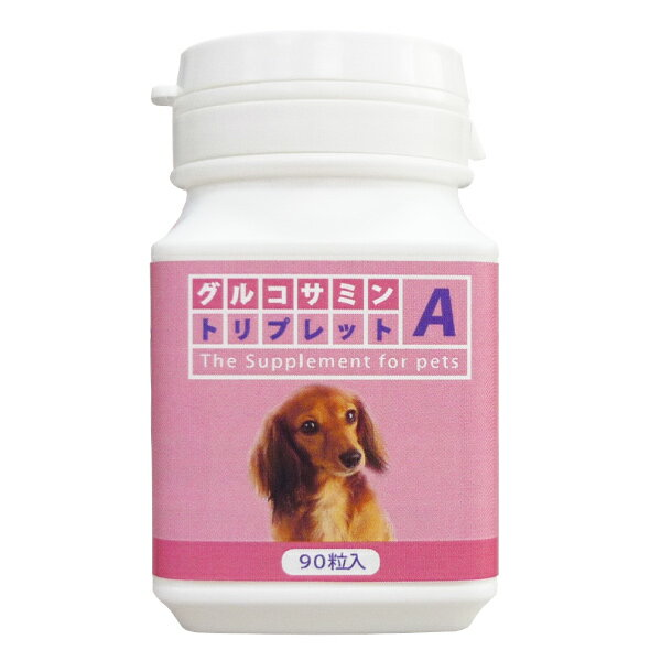 グルコサミン トリプレットA (90粒入) 犬 猫 グルコサミン350開発獣医師が新たに作ったグルコサミン