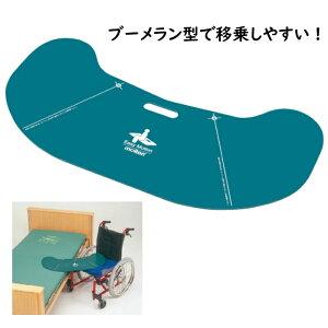 設置面積が広く移乗しやすい 移乗 ベッド 車 介護用品 福祉用具 看護 介護 介助 補助 腰痛対策 腰痛予防 施設 病院 在宅介護 負担軽減 支援 車いす 車椅子 車イス スライディングボード ボー