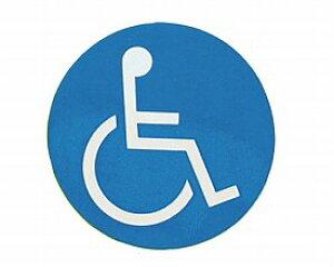 車いすシンボルマーク 内張り用 / NB-200 1枚入【介援隊】【RCP】