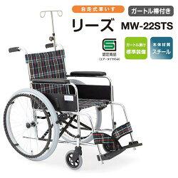 自走式車いすリーズガートル掛け付/MW-22ST【美和商事】