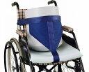 車イス用 あんしんベルト B-101【看護用品研究所☆☆】【車椅子用ベルト】【RCP】