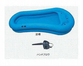 簡易 浴槽 快護おふろセット3 弘進ゴム 入浴介助 入浴用介護用品 簡易浴槽