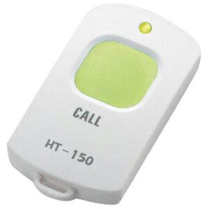 よべーる150 送信機 HT-150TX エクセルエンジニアリング 呼び出しベル 介護 呼び出し ベル smtb-kd RCP