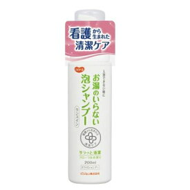 ハビナース お湯のいらない泡シャンプー(200mL)11042 ピジョン ドライシャンプー(水のいらないシャンプー)入浴用介護用品 清拭剤 福祉用具