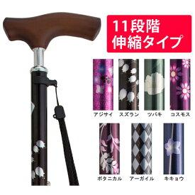 介護 杖 アルミ伸縮杖 11段階伸縮タイプ(CX-07006)介援隊 ステッキ 杖 介護杖 介護用品