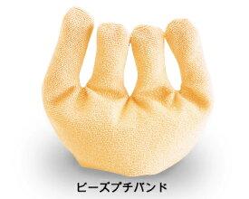 パームフル ビーズプチハンド 11150 ハビナース 床ずれ予防 手指 指先 褥瘡 じょくそう 予防 介護用品