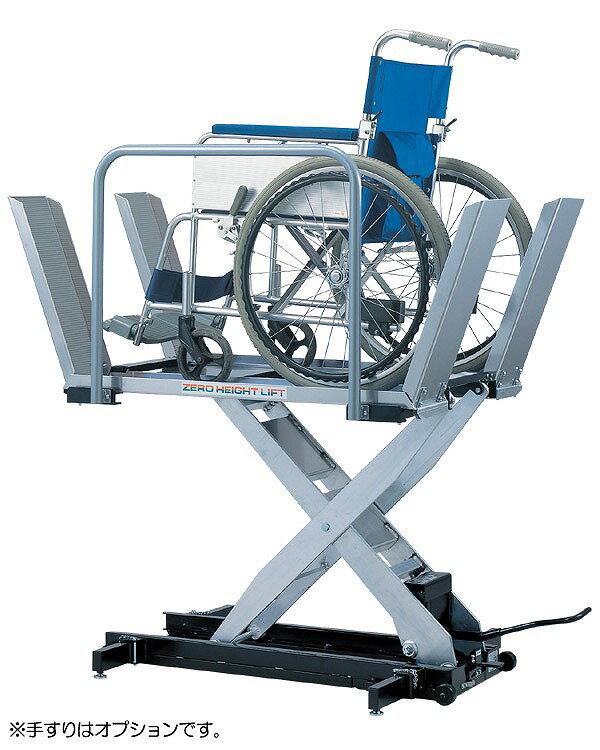 車椅子 昇降機 ゼロハイトリフト150 ZHW-150 花岡車輌 車椅子用昇降機 段差解消 車椅子 階段