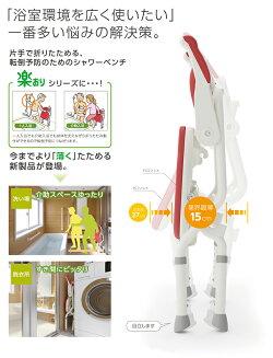 シャワーチェア/折りたたみ/シャワーベンチ