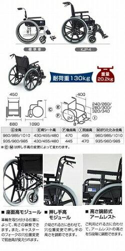 自走用車いすHARUKA/KJP-4【ミキ】