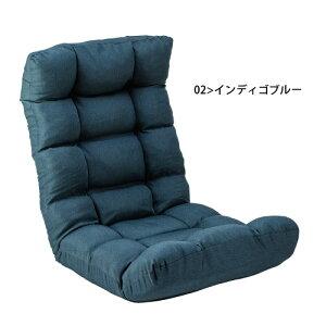 【予約品】【着後レビューで特典】座椅子リクライニング座いすハイバックチェアフロアチェアへたりにくいポケットコイルコイル椅子幅広もこもこ大きいハイバック座椅子ポケットコイルインバンピーハイワイドリーネLiine#RMC