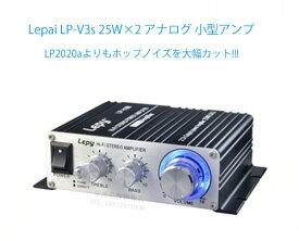 LEPY コンパクトオーディオアンプ 小型 高音質アナログアンプ 25W×2 TDA8566チップ採用 PSE認証 12V 5Aアダプタ付き LP-V3S