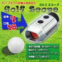 携帯型ゴルフ距離計7X18単眼鏡 デジタルゴルフスコープ 距離計 2モード搭載 LP-ad964