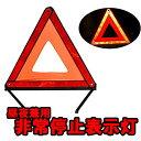 三角停止表示板 反射板 折り畳み式 収納ケース付き 緊急用 昼夜間兼用型 二次災害防止 LP-CLED103