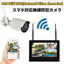 カメラ4台セット 10インチモニター ワイヤレス防犯カメラセット 無線NVR + WIFIカメラ4台 屋内・屋外両用 スマホ/タブレット対応 遠隔…
