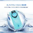 水補給袋 ハイドレーション給水式 2L大容量水袋 LP-AT6603