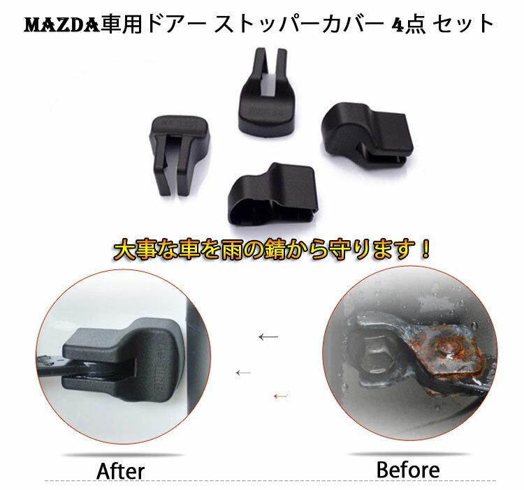 マツダ車用 ドアヒンジ ドアストッパー 保護カバー ドアー ストッパー カバー 4点 セット LP-YUN04SET