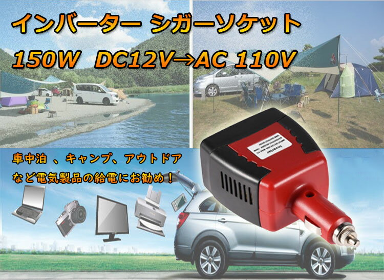 超小型 カーインバーター DC12VをAC110Vに変換 150W シガーソケット 携帯、パソコン充電器 アウトドアドア電気製品給電など 保護機能 12V車専用 LP-CAR12C100