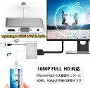 【店内全品P5倍 9/4 20:00〜9/11 1:59迄】Lightning to HDMI/VGA変換アダプタ 同時出力対応 iPhone iPad iPod対応 HDMI+VGA オーディ…