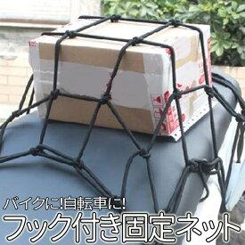 フック付き荷物固定バイクネット 展開最大50cm*50cm ツーリングネット 自転車用ネット フューエルタンク タンデムシート リアボックス 強度網 荷崩れを防止 LP-AMI3030C 送料無料 キャッシュレス 還元