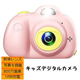 キッズデジタルカメラ 前後800万画素 自撮り 前後レンズ ビデオ録画可 コンパクト 耐衝撃性 一眼デザイン 2.0インチ液晶 充電式 超軽量 セルフィー フラッシュライト付き kidsCamera KKOLD6 送料無料 キャッシュレス 還元
