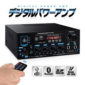 デジタルアンプ Bluetooth4.0 オーディオアンプ USBメモリ SDカード Hifi 6.5mmマイクジャック リモコン付 ハイパワー 高音質 LP-KS33BT キャッシュレス 還元