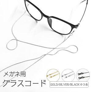 メガネ用グラスコード ストラップコード メガネ紐  軽量 首掛けストラップ 読書 スポーツに LP-GSTP101