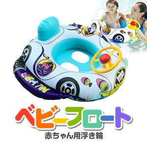 ベビー用浮き輪 子供 キッズ用 カー・ボート型 水泳 プール ハンドル付き 車型浮き輪 スイミングフロートボート LP-KCARU100 送料無料