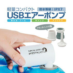 USB給電式エアーポンプ 電動空気入れ 3種類のアタッチメント付属 専用収納袋付き 軽量コンパクト設計 LP-LPUMP2 送料無料