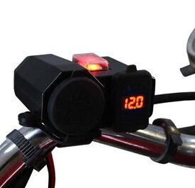 バイク用マルチ電圧計 USBポート2個 2.1A出力 シガーライター シガーコネクタ 12V-24V 防水 防塵 電源スイッチ付き LP-BKSS66