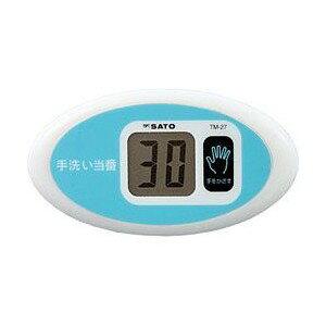 SATO 佐藤計量器 ノータッチタイマー TM-27 手洗い当番 30/60秒切替機能付 1707-20