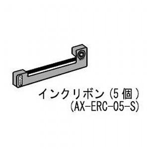 A&D インクリボン(黒) 5個セット AX-ERC-05-S