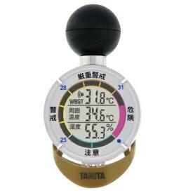 タニタ 黒球式 熱中症指数計 熱中アラーム TT-562-GD (ゴールド)