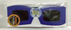 YCMコーポレーション 日食グラス 10枚セット