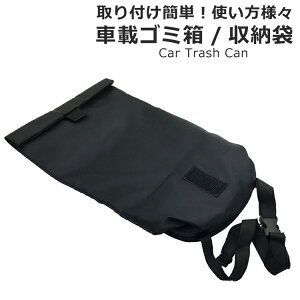 TIROL 車載 収納袋 収納バッグ ゴミ袋 置物袋 撥水加工 ヘッドレストに掛ける 簡単取付 ペットボトル 小物 水洗い 紐付き持出し便利 車載収納袋 LST-TIROL4660