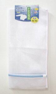 【せんたくネット】洗濯ネット 角型 60×60cm (LLサイズ)