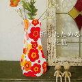 [5個までネコポス可]フラワーベース-折りたためる花瓶-ラージサイズインテリアコンパクト花びん折りたたみ折りたたむ母の日プレゼント100均チョコ以外
