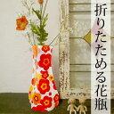 [5個までネコポス可]フラワーベース-折りたためる 花瓶- ラージサイズインテリア コンパクト 花びん 折りたたみ 折りたたむ 母の日 プレゼント 100均