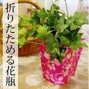 [5個までネコポス可]フラワーベース-折りたためる 花瓶- ミディアムサイズインテリア コンパクト 花びん 折りたたみ 折りたたむ 母の日 プレゼント 100均