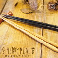 [2個までネコポス可]メリーミールお箸20cm(無地)おはしお箸漆天然木シンプルショップ無地ナチュラルギフト贈り物チョコ以外