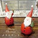 メタルサンタクリスマス オブジェ 飾り インテリア ブリキ 置物 小物 雑貨 サンタ ディスプレイ ショップ オシャレ デ…