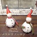 メタルスノーマンクリスマス オブジェ 飾り インテリア ブリキ 置物 小物 雑貨 スノーマン 雪だるま ディスプレイ シ…