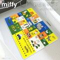 miffy[ミッフィー]お風呂マットミッフィーとどうぶつたちディックブルーナ動物英語キャラクター子供こども知育カラフル浴室浴用マットお風呂子供向け