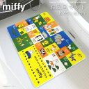 miffy-ミッフィー- お風呂マット ミッフィー と どうぶつたち[ディックブルーナ 絵本 動物 英語 キャラクター 子供 こども 知育 浴室 …