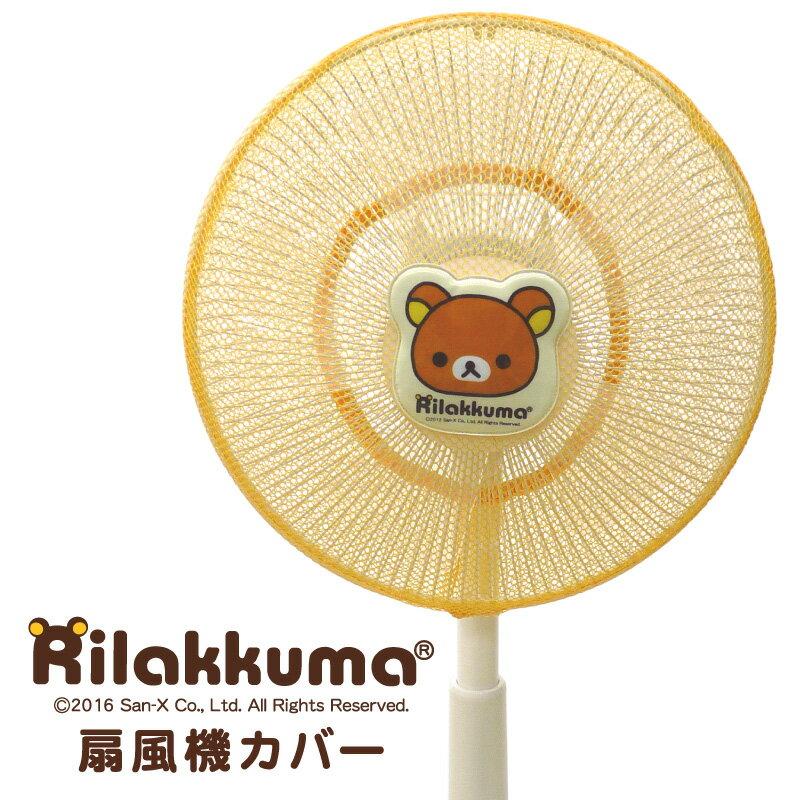 [2個までネコポス可]リラックマ 扇風機カバーリラックマ キャラクター 扇風機 カバー 夏 サマー ほこり 予防