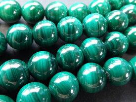 天然石 マラカイトAAA 10mm 1連売り